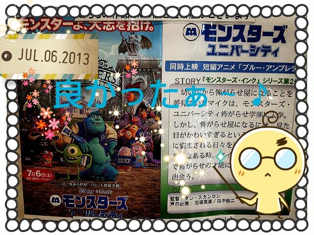 2013-07-06-23-44-59_deco.jpg