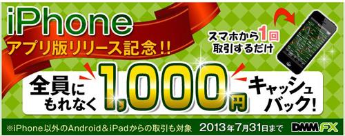 dmmfx 1000円キャッシュバックキャンペーン