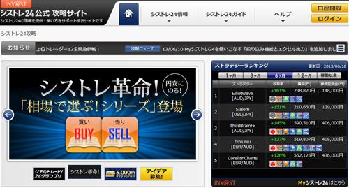 シストレ24 FX自動売買 評判
