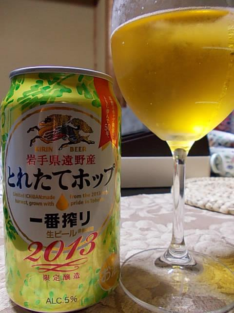 Beer 20131105