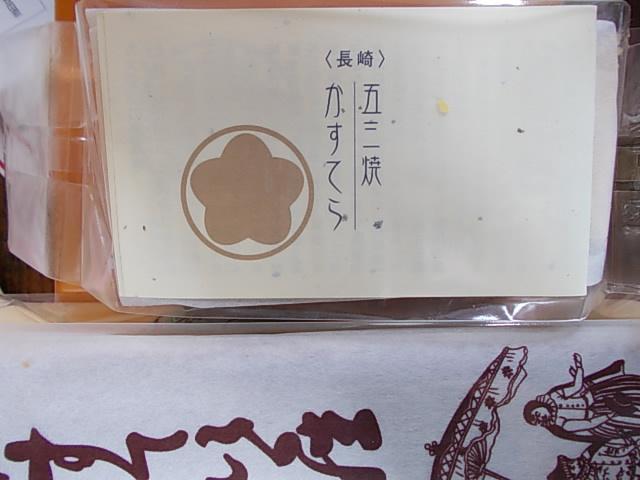 Kasutera sweets 20131118