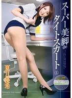 スーパー美脚deタイトスカート 5 夏目優希