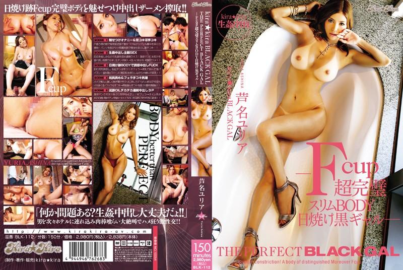 kira★kira BLACK GAL THE PERFECT BLACK GAL-Fcup超完璧スリムBODY日焼け黒ギャル- 芦名ユリア