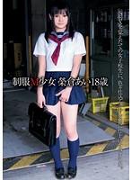 制服M少女 榮倉あい 18歳