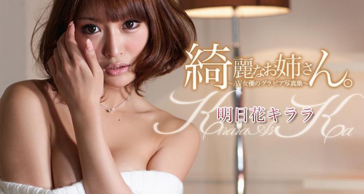 明日花キララ - 綺麗なお姉さん。~AV女優のグラビア写真集~
