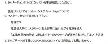EDGE510JMASTERRESET.jpg