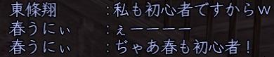 初心者ログ2