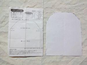 型紙 DSC01322