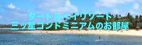 バナービーチ3-200