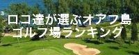 ゴルフランキングバナー