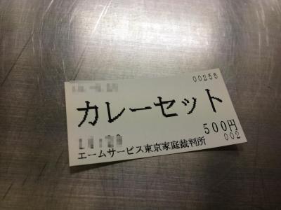 tokyokateisaibanshoshokudou1306201.jpg