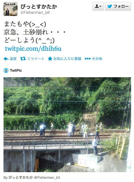 京急土砂崩れ131016png