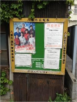 志紀八尾250414_37