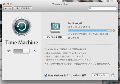 Timemachine不調2510_02