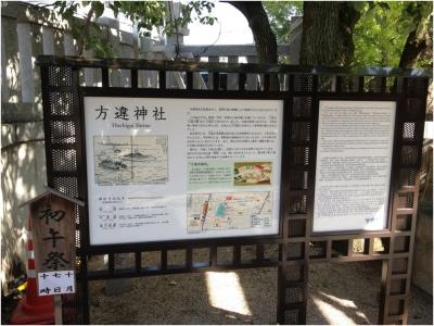 方違神社251028_07