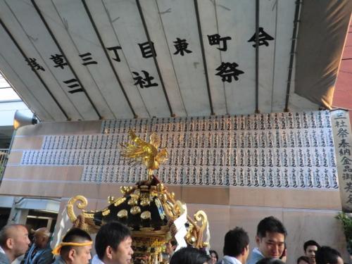 淺三東神酒所