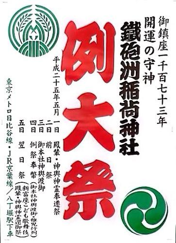 鐵砲洲ポスター