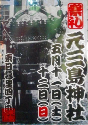 元三島ポスター