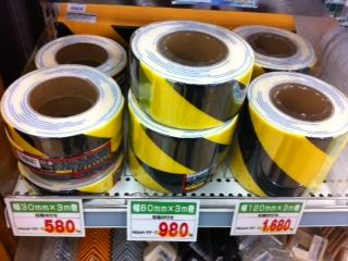 トラ柄テープ