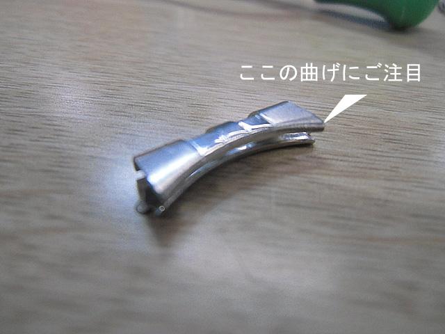 13-曲げの先カン