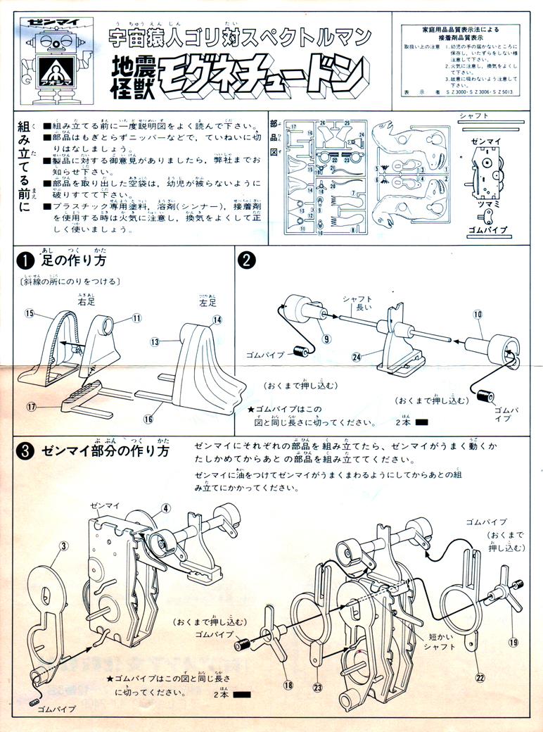 4-説明書A面
