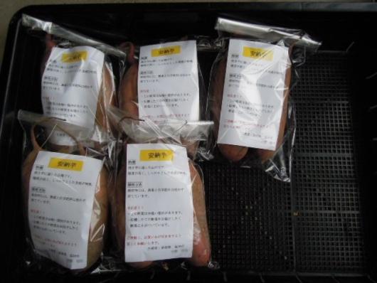 安納芋 販売 無農薬有機野菜 島根県益田市匹見町