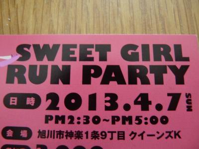 2013.4.8パーティー10