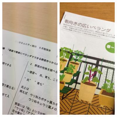 2013.5.12勉強会3
