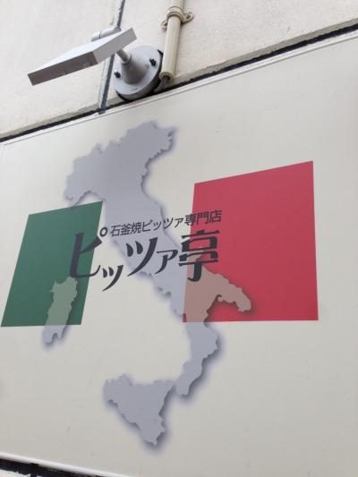 2013.5.25東川ピザ1