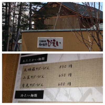 2013.5.25美瑛ラン1