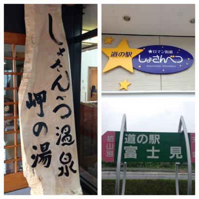 2013.7.18道の駅3