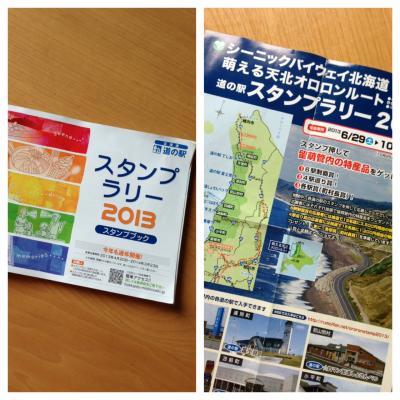 2013.7.18道の駅10
