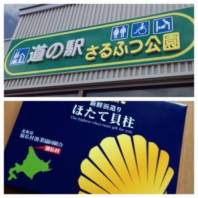 2013.7.19後半道の駅6
