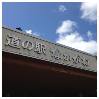2013.7.19後半道の駅4
