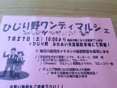 2013.7.26ひじり野マルシェ