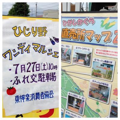 2013.7.29ひじり野マルシェ3