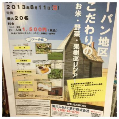 2013.8.9アトリエharemi3