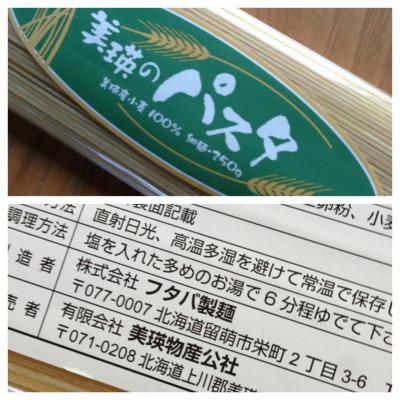 2013.8.13ご当地パスタ1