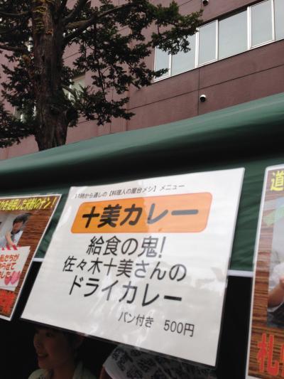 2013.10.17休日レストラン1