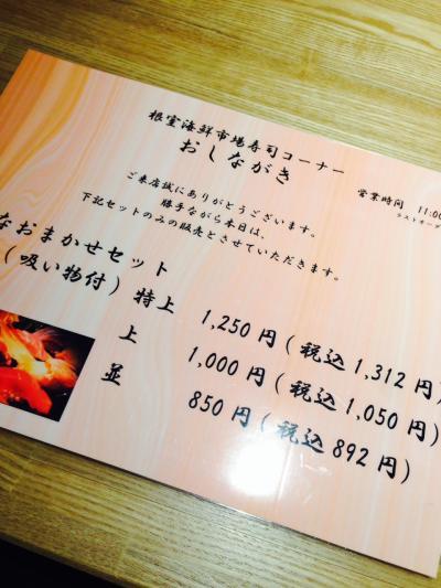 2013.11.15コピアお寿司1