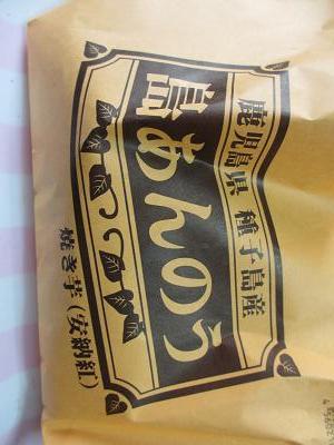 焼き芋~♪