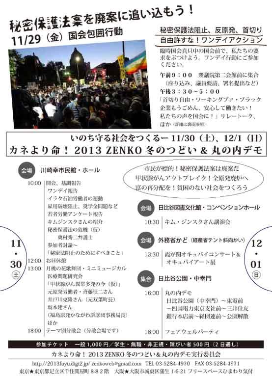 13fuyu-saishu1.jpg