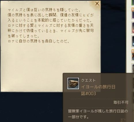 iyo-ru003.jpg