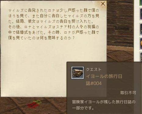 iyo-ru004.jpg