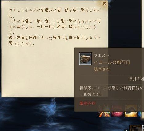 iyo-ru005.jpg