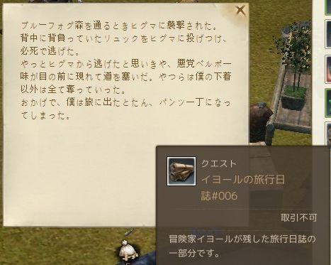 iyo-ru006.jpg