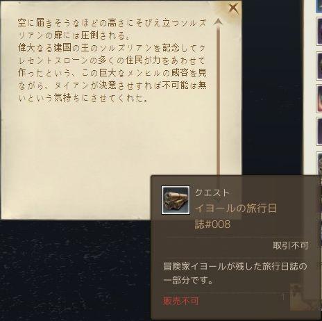 iyo-ru008.jpg
