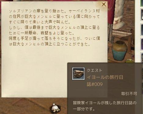 iyo-ru009.jpg