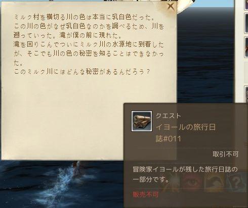 iyo-ru011.jpg