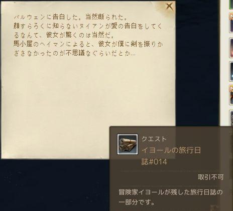 iyo-ru014.jpg